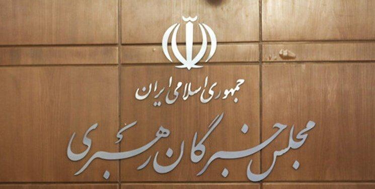 اسامی نامزدهای تایید صلاحیت شده انتخابات مجلس خبرگان رهبری اعلام شد