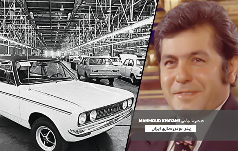 محمود خیامی؛ شریک موسس ایران خودرو و پدر خودروسازی ایران