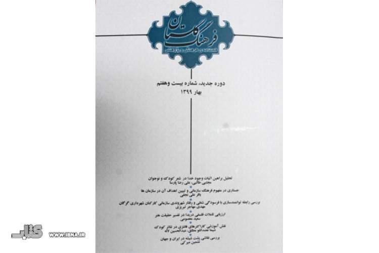 بیست و هفتمین شماره فصلنامه فرهنگ گلستان منتشر شد