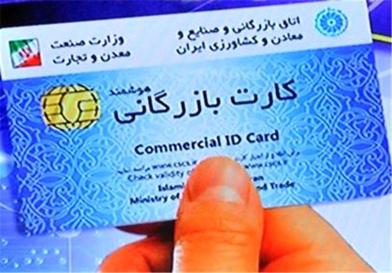 کارت های بازرگانی بدونِ بازگشت ارز، تعلیق می گردد