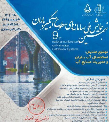 خبرنگاران 85 عنوان مقاله به همایش ملی سامانه های سطوح آبگیر باران ارسال شد