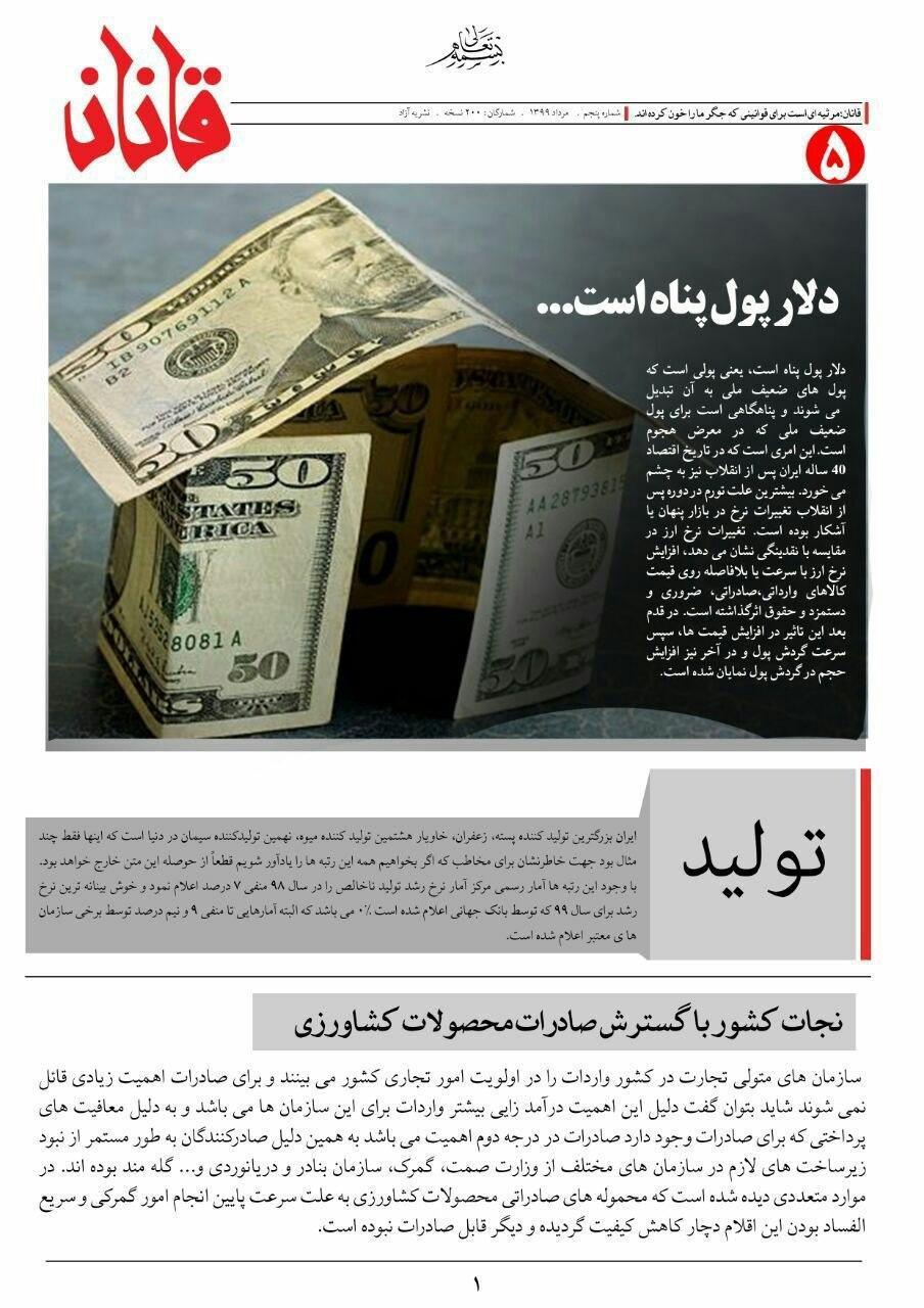دلار، پول پناه است ، شماره پنجم نشریه دانشجویی قانان منتشر شد