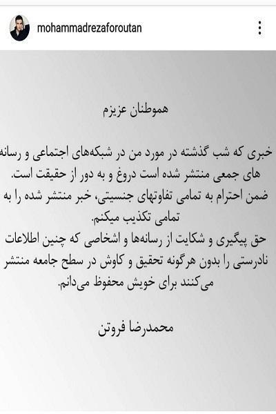 محمدرضا فروتن تغییر جنسیت خود را تکذیب کرد
