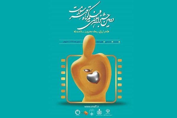 برگزاری جشنواره ملی فیلم کوتاه مهر سلامت در آبان