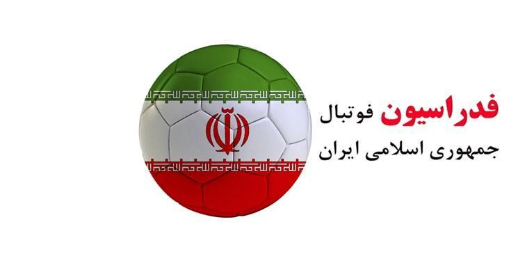 ورود کمیته اخلاق فدراسیون فوتبال به موضوع انتقال اطلاعات به باشگاه النصر عربستان