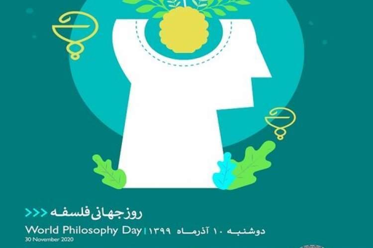 سخنرانان و عنوان سخنرانی های روز جهانی فلسفه اعلام شد