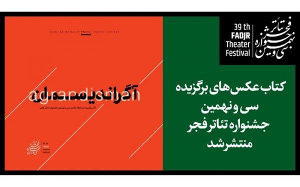 آگراندیسمان؛ کتاب عکس های برگزیده جشنواره تئاتر فجر منتشر شد