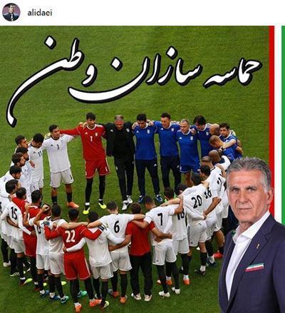 واکنش چهره ها به افتخار آفرینی تیم ملی فوتبال ایران