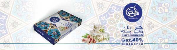 شیرینی های اصفهان برای انواع رژیم های غذایی