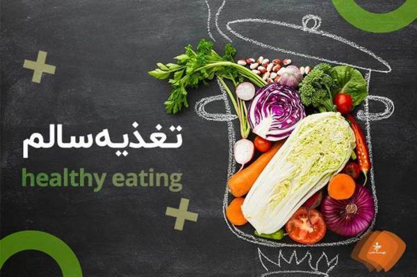 چگونه در تابستان تغذیه سالمی داشته باشیم؟